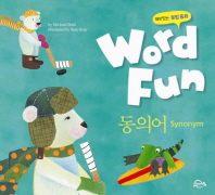 워드펀 Word Fun. 19: 동의어 (Synonym)