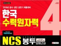 한국수력원자력 직무역량검사 봉투모의고사 4회분(2019)(NCS)(개정판)