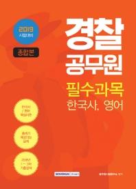 한국사, 영어 경찰공무원 필수과목(종합본)(2019)