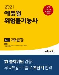 위험물기능사 실기 2주끝장(2021)(에듀윌)