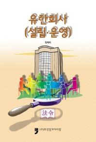 유한회사(설립 운영)