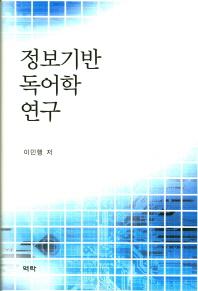 정보기반 독어학 연구(양장본 HardCover)