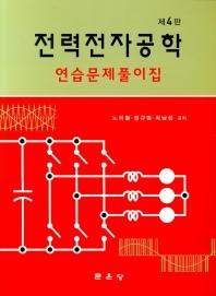 전력전자공학 연습문제풀이집(4판)