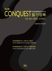 자연생태복원(산업)기사 필기정복(2020)(CONQUEST)