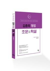 김종욱 형법 조문 & 학설(2019)(4판)