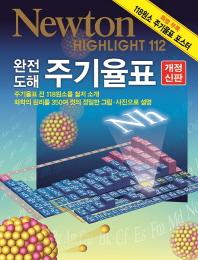 완전 도해 주기율표(개정신판)(Newton Highlight 112)