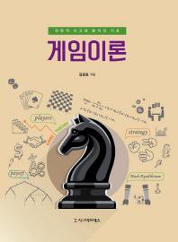 게임이론:전략적 사고와 분석의 기초