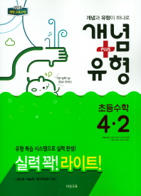 초등 수학 4-2(2018)(개념 플러스 유형 라이트)