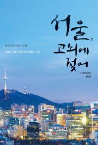 서울, 고뇌에 젖어