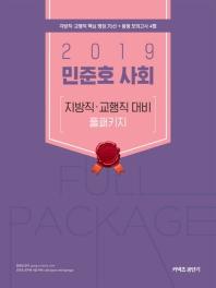 민준호 사회 지방직 교행직 대비 풀패키지(2019)
