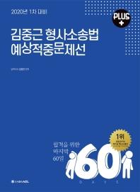 김중근 형사소송법 예상적중문제선 Plus(1차 대비)(2020)(ACL)