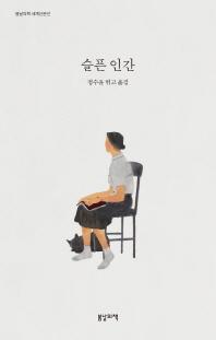 슬픈 인간(봄날의책 세계산문선)