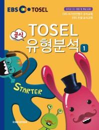 TOSEL 공식 유형분석 Starter. 1(EBS)(CD1장포함)