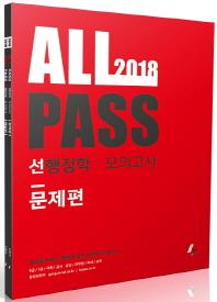 선행정학 모의고사 문제편+해설편 세트(2018)(All Pass)(전2권)