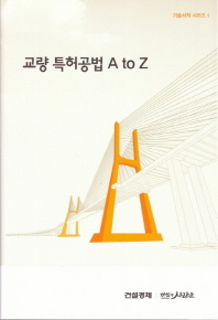 교량 특허공법 A to Z(기술서적 시리즈 1)(양장본 HardCover)