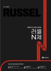 고등 수학(가형)(2020)(2021 수능대비)(러셀 N제)(개정판)