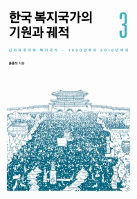 한국 복지국가의 기원과 궤적. 3(양장본 HardCover)