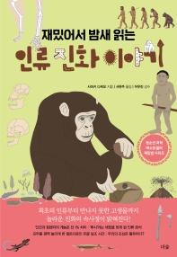 인류 진화 이야기(재밌어서 밤새 읽는)