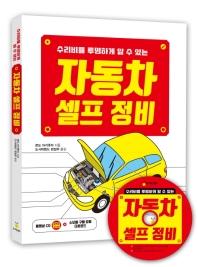 자동차 셀프 정비(수리비를 투명하게 알 수 있는)