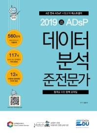 ADsP 데이터 분석 준전문가(2019)(개정판)