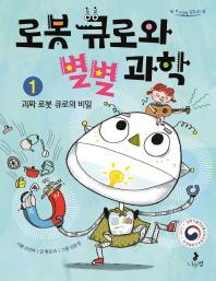 로봇 큐로와 별별 과학. 1: 괴짜 로봇 큐로의 비밀(호기심별 동화 1)
