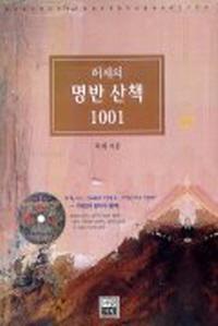 허제의 명반산책 1001