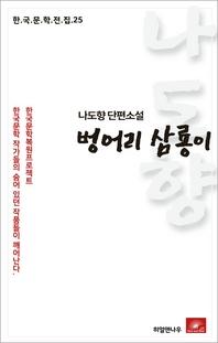나도향 단편소설 벙어리삼룡이(한국문학전집 25)