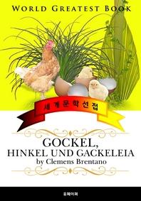 고켈 이야기 (Gockel, Hinkel und Gackeleia) - 고품격 원작 독일어판