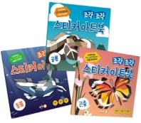조각 조각 스티커 아트북 3종 세트. 1: 동물, 공룡, 곤충(전3권)