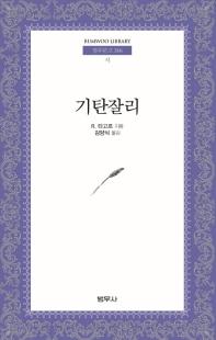 기탄잘리(범우문고 316)