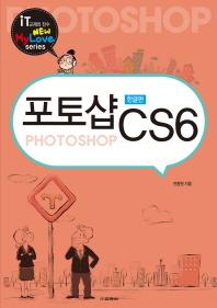 포토샵 CS6(한글판)(New My Love Series(뉴 마이 러브 시리즈))