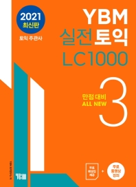 YBM 실전토익 LC 1000. 3
