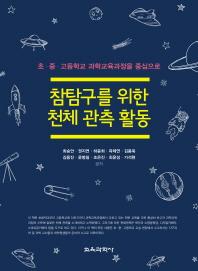 참탐구를 위한 천체 관측 활동