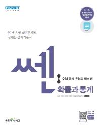 쎈 고등 확률과 통계(2021)