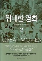 위대한 영화 2