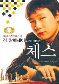 체스(김 알렉세이로부터 배우는)