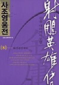 사조영웅전 8:화산논검대회