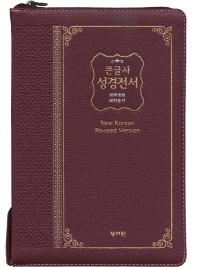 큰글자 성경전서(NKR83SB)(자주)(큰글자)(특대)(지퍼)(색인)(개역개정판)
