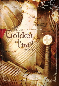 Golden time(골든 타임). 1 -2