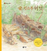 숲 청소부 버섯(물들숲 그림책 13)(양장본 HardCover)