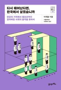 다시 태어난다면, 한국에서 살겠습니까(서가명강 4)