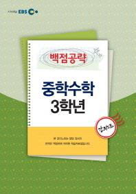 중학 수학 3(EBS 강의노트)(백점공략)