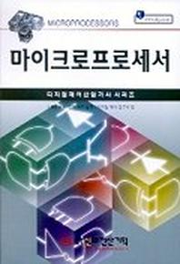 마이크로프로세서(디지털제어산업기사시리즈)