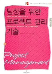 팀장을 위한 프로젝트 관리 기술 --- 정가14000원, 약간사용감, 내부약간변색, 앞부분 초록 색연필밑줄 10장 (장당 3-5줄)
