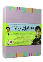 박현영의 키즈 싱글리쉬 세트(CD1장포함)(양장본 HardCover)(전3권)