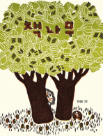 책나무(느림보 그림책 27)(양장본 HardCover)