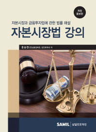 자본시장법 강의(개정증보판 4판)(양장본 HardCover)