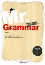 MR GRAMMAR 기본편. 1