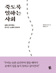 죽도록 일하는 사회(큰글자책)