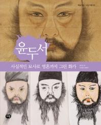 윤두서(예술가들이 사는 마을 20)
